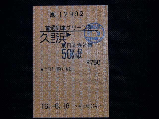 ticket5