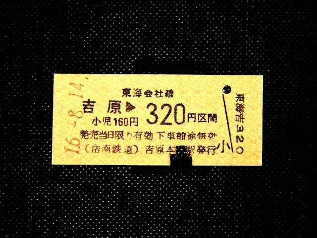 ticket8