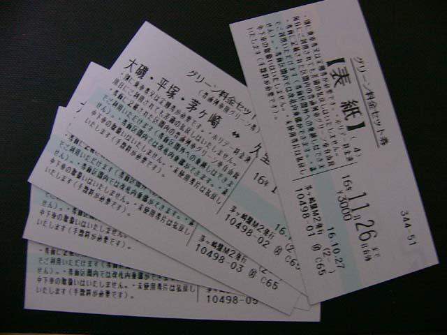 チケットH