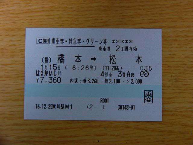 ticketu